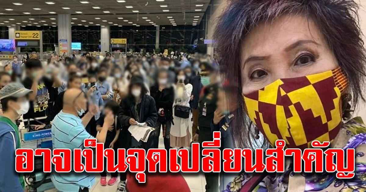 หมอพรทิพย์เตือน คนบินกลับไทย อาจเป็นจุดเปลี่ยนสำคัญ
