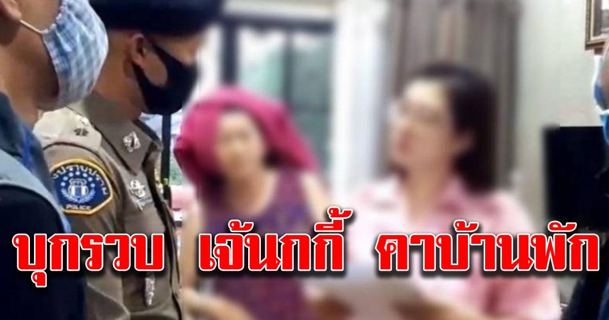 ตำรวจกองปราบบุกรวบ เจ้นกกี้ คาบ้านพัก หลังหลอกเงินคนอื่นหลายสิบล้าน