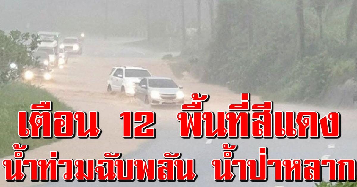กรมอุตุฯ เตือน 12 จว.พื้นที่สีแดง ฝนถล่มหนัก ระวังน้ำท่วมฉับพลัน น้ำป่าไหลหลาก