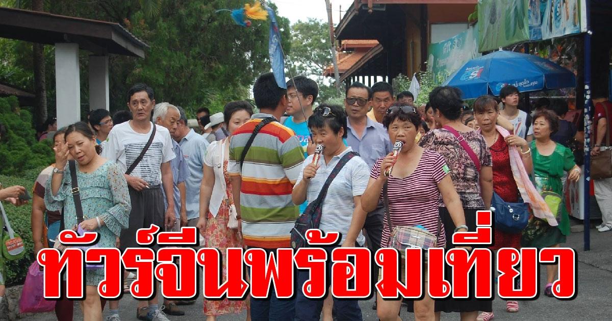 สัญญาณดี ทัวร์จีน พร้อมแล้วประสาน ททท. จ่อลุยเที่ยวไทย เดือนหน้า