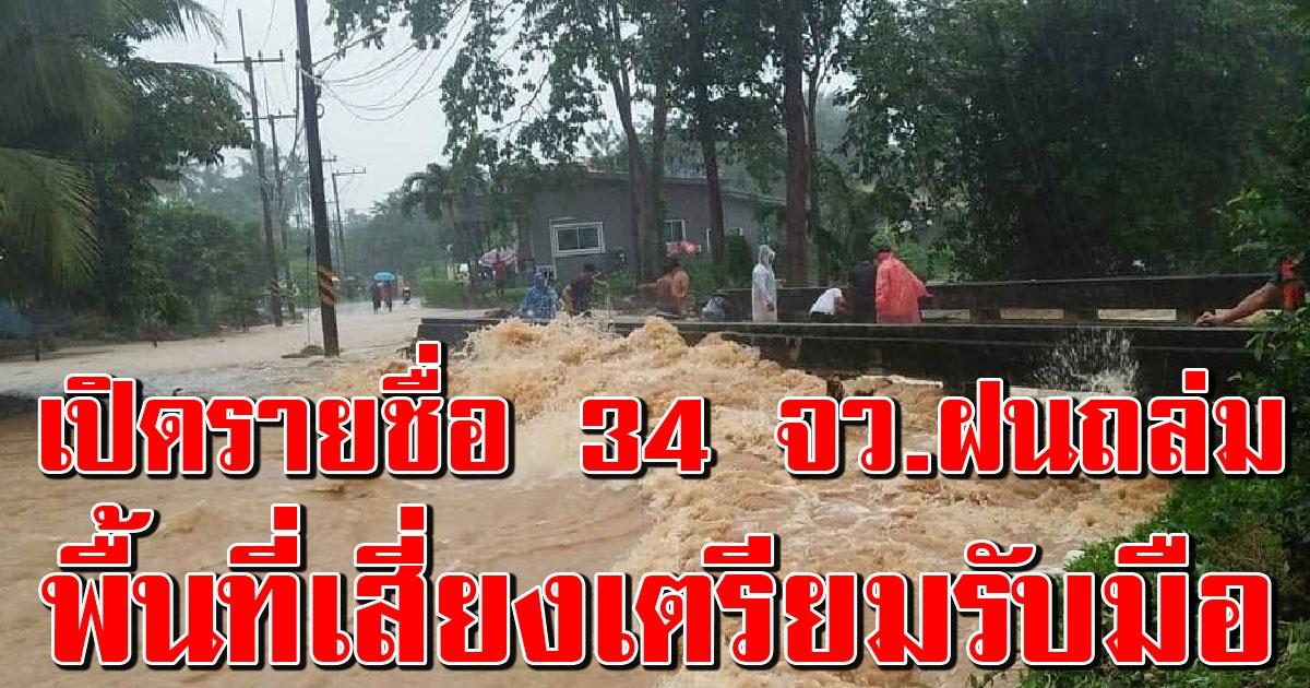 กรมอุตุฯ เตือนฝนถล่ม 34 จังหวัดอ่วม เสี่ยงน้ำท่วม น้ำป่าหลาก