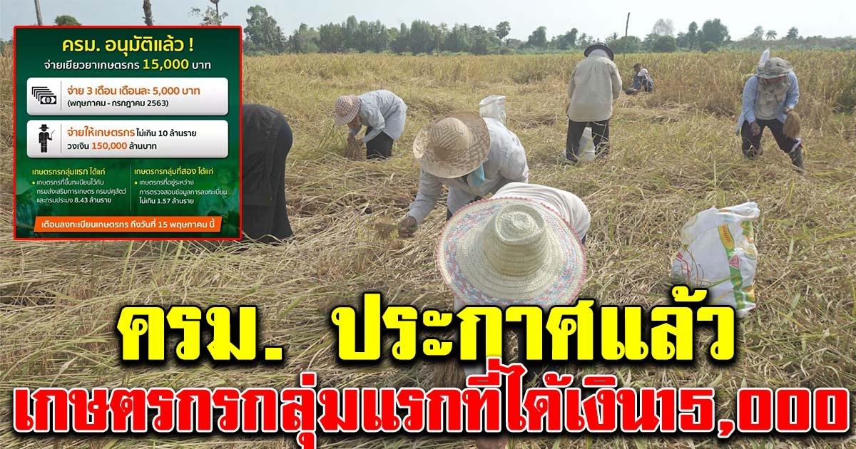 ครม. ประกาศแล้ว เกษตรกรกลุ่มแรก ที่จะได้รับเงิน15000