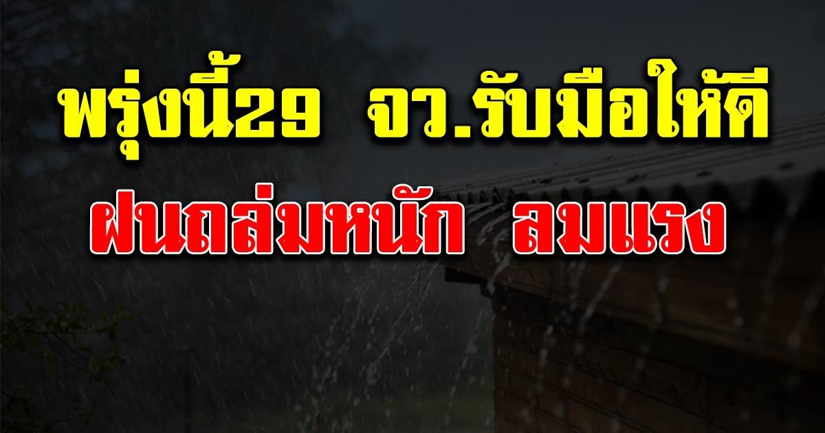 พรุ่งนี้รับมือ กรมอุตุฯ เผย 29 จังหวัด ฝนตกหนักลมกระโชกแรง