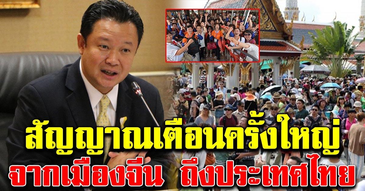 สัญญาณเตือนครั้งใหญ่ จากเมืองจีนถึงประเทศไทย