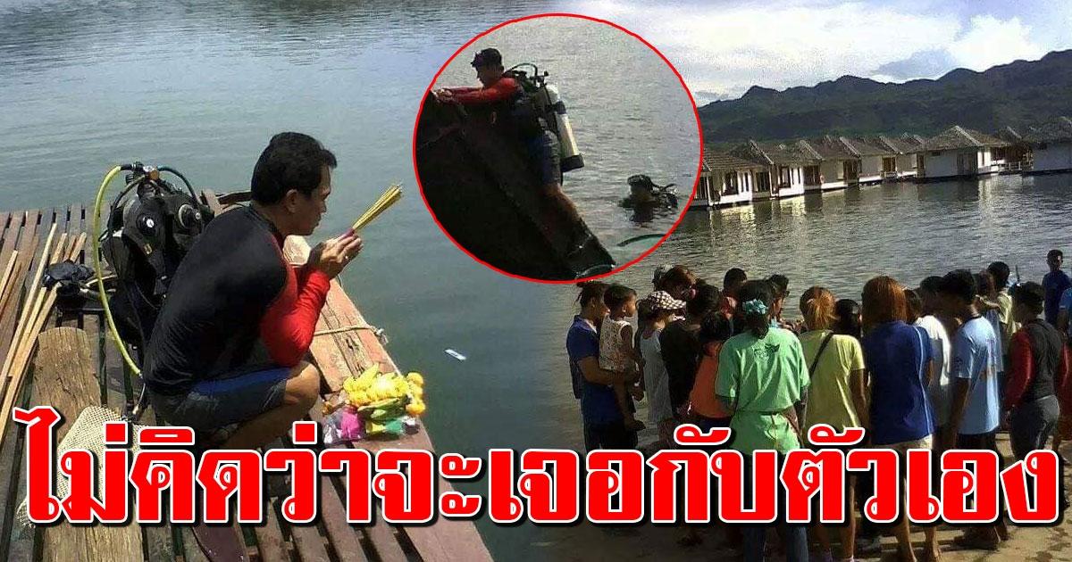 นักประดาน้ำ ถูกชาวบ้านขอให้ช่วย งมหาของในเขื่อนศรีนครินทร์
