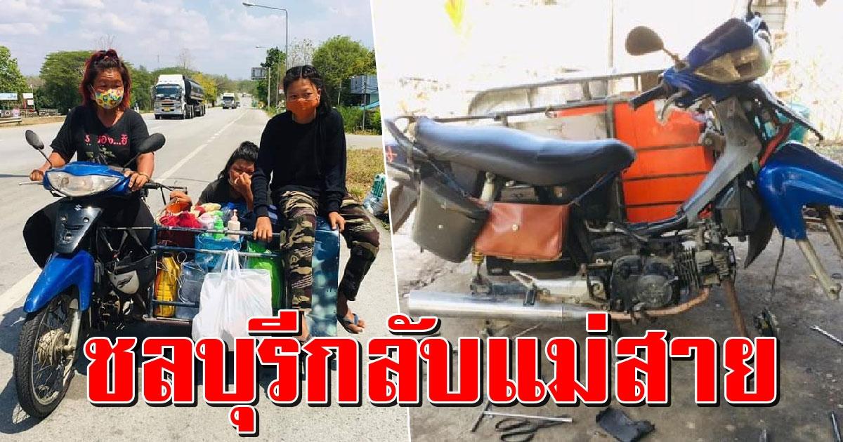 ไม่มีเงินติดตัวสักบาท แม่พาบุตรสาว 2 คนขี่จยย.จากชลบุรีกลับบ้านเกิดเชียงราย รถพังไร้เงินซ่อม