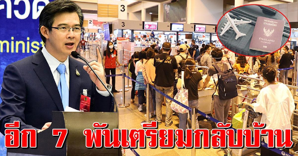 เปิดแผน เตรียมนำคนไทยกลับประเทศ อีก 7000 คน ภายในสิ้นเดือนนี้