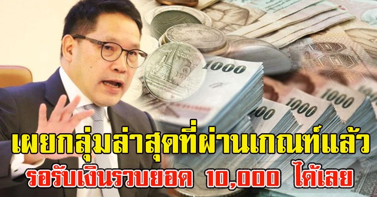 เผยกลุ่มล่าสุดที่ผ่านเกณฑ์แล้ว 12.8 ล้านราย รอรับเงินรวบยอด 10000 ได้เลย