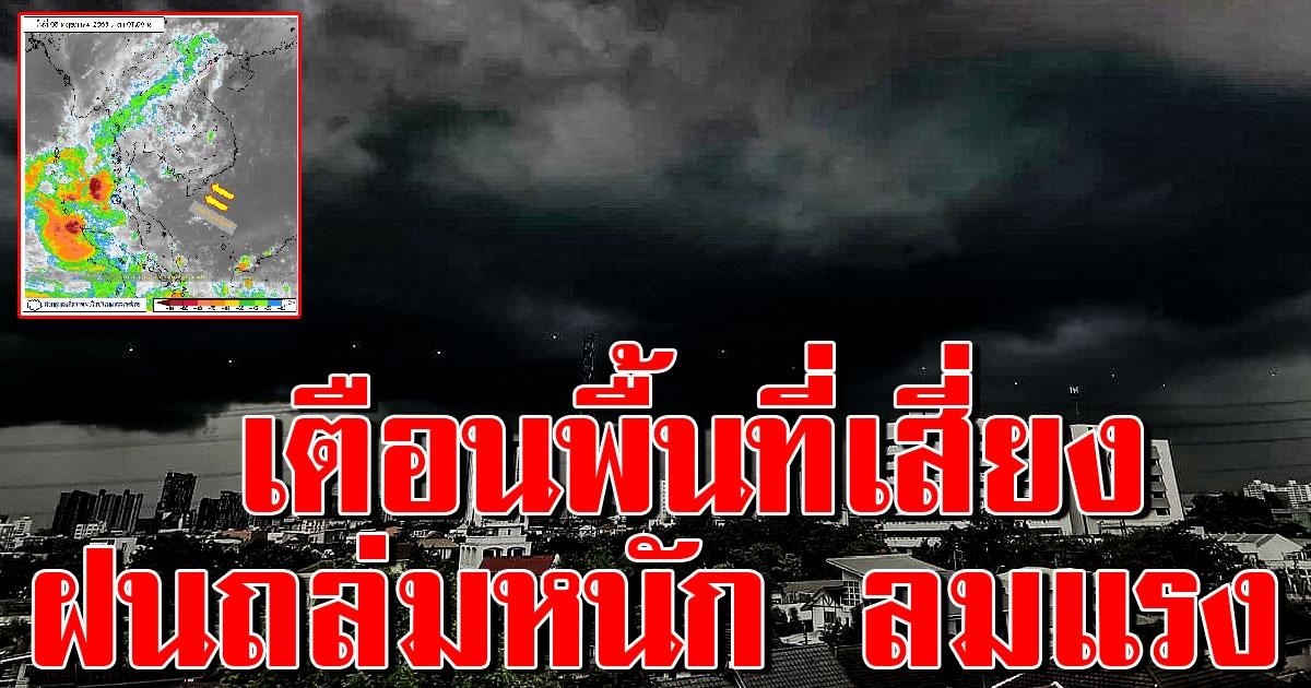 กรมอุตุฯเตือน พื้นที่สีแดง พายุฝนถล่มหนัก ลมกระโชกแรง