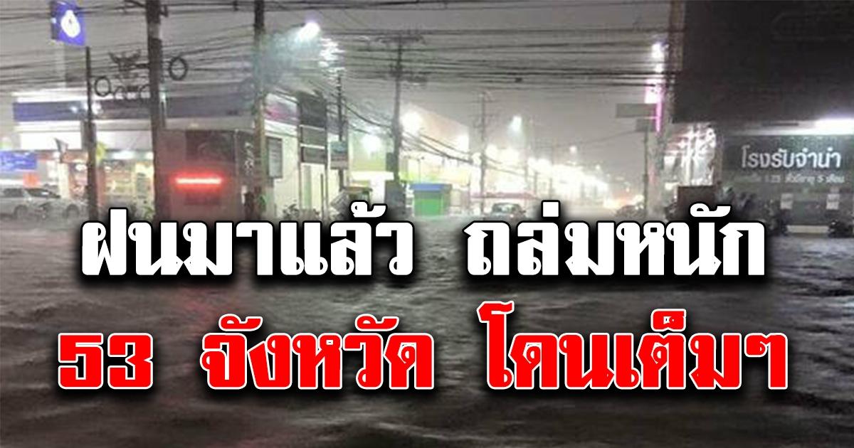 ฝนมาแล้ว ถล่มหนักทั้งวัน อุตุฯ เตือน 53 จังหวัด รับมือพายุฤดูร้อน ฝนฟ้าคะนอง-ลมกระโชกแรง