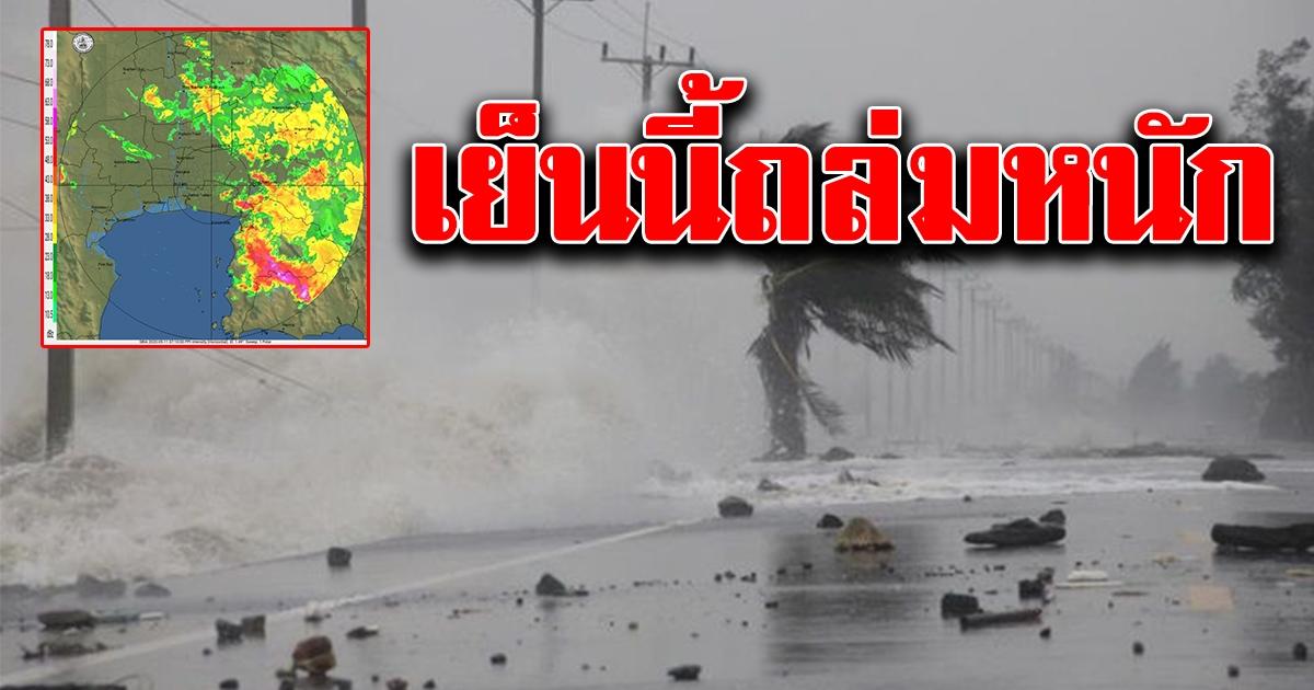เย็นนี้ถล่มหนัก เผยภาพเรดาร์ กลุ่มฝนปกคลุมกรุง อีกหลายจว.