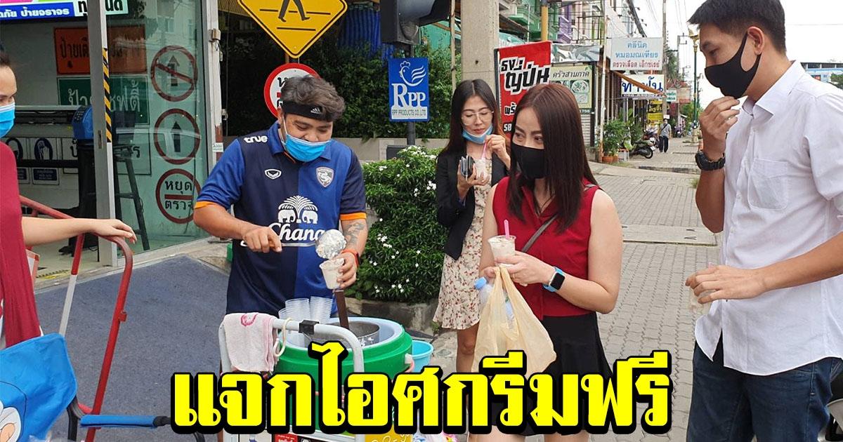 หนุ่มใจบุญ แจกไอศกรีมฟรี ให้ชาวบ้านได้คลายร้อน