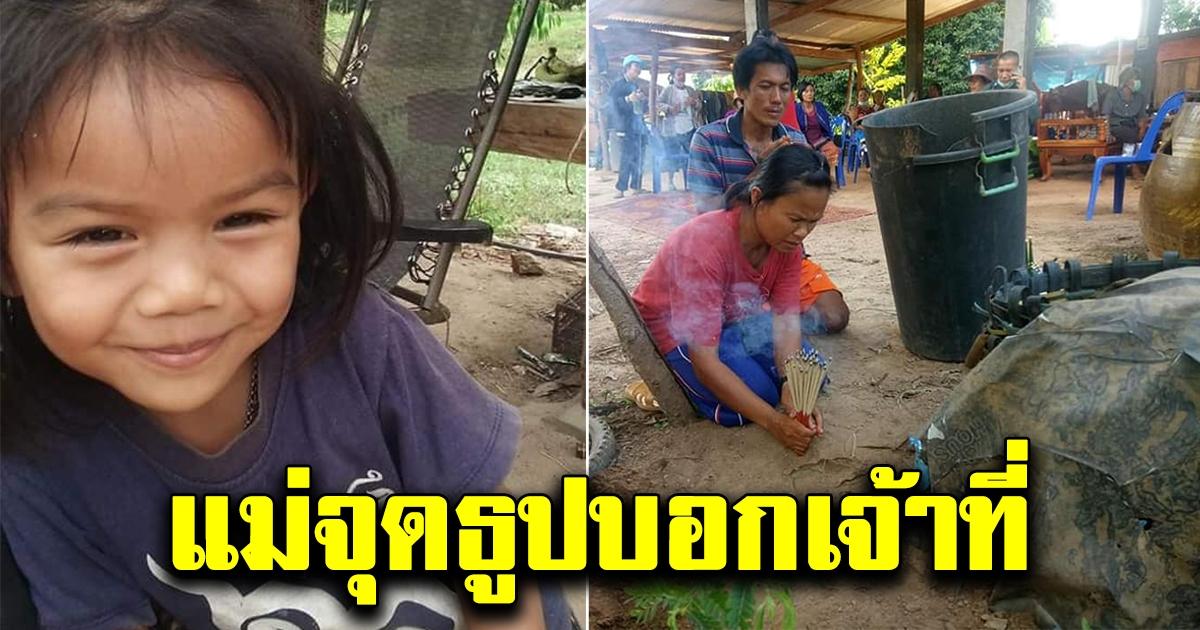 ระดมคน 200 คน ตามหาเด็กหญิงวัย 3 ขวบ แม่จุดธูปบอกเจ้าที่เจ้าทางเจ้าป่าเจ้าเขา