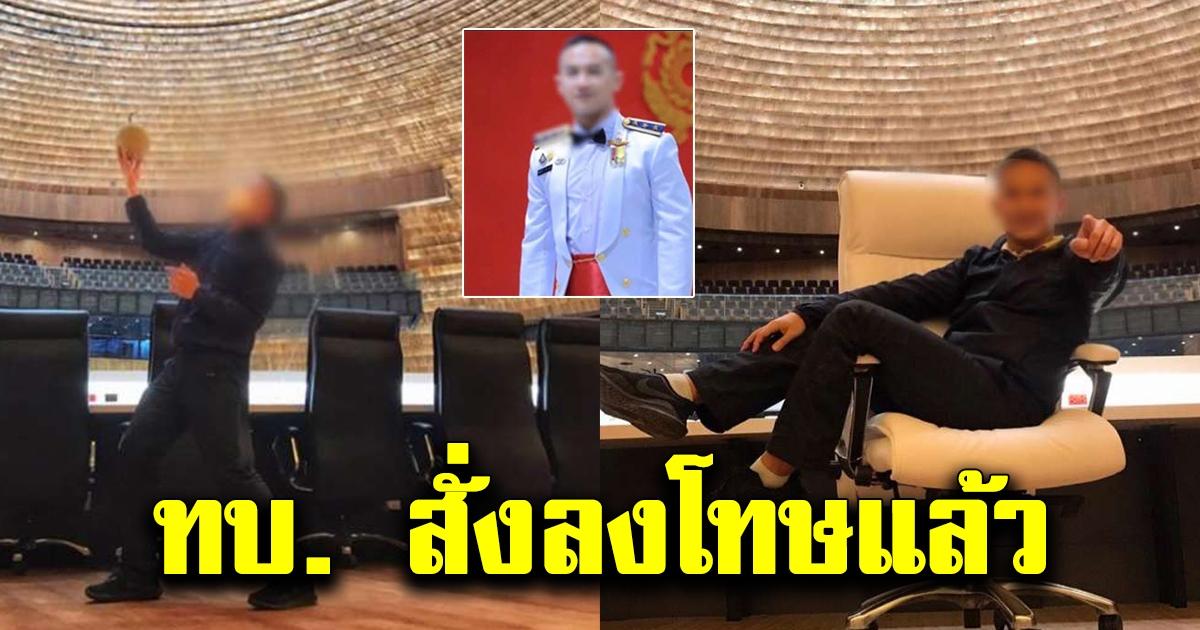 ทบ.ลงโทษแล้ว นายทหารหนุ่ม แอ๊คท่า บนเก้าอี้ประธานสภา วางเท้าบนบัลลังก์ฯ ที่รัฐสภา