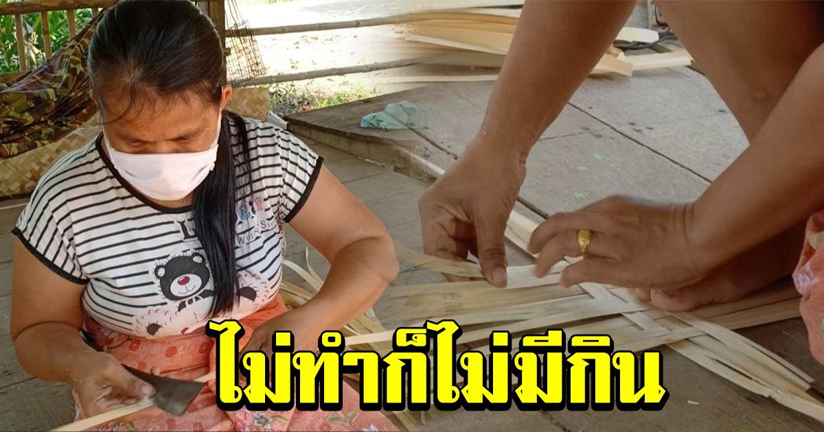 สาวสู้ชีวิต โรงงานสั่งหยุด หันมาสานลำแพนขายเลี้ยงครอบครัว