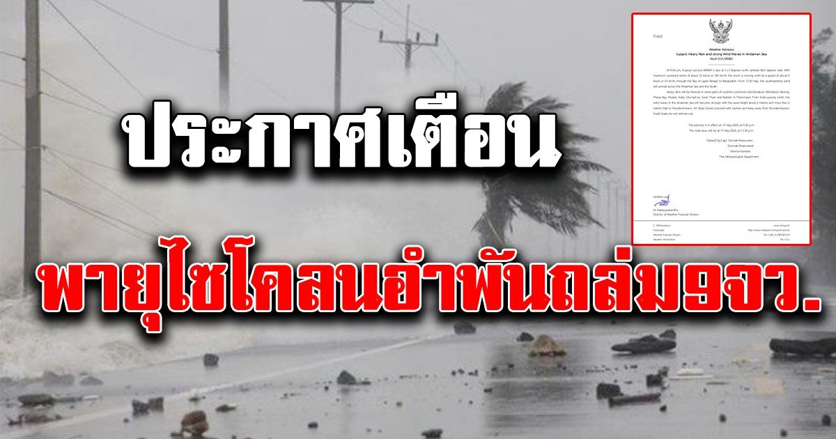 กรมอุตุฯ ประกาศเตือนฉบับที่ 5 พายุไซโคลนอำพัน ทำ 9 จังหวัดเจอฝนหนัก 17-20 พ.ค. นี้