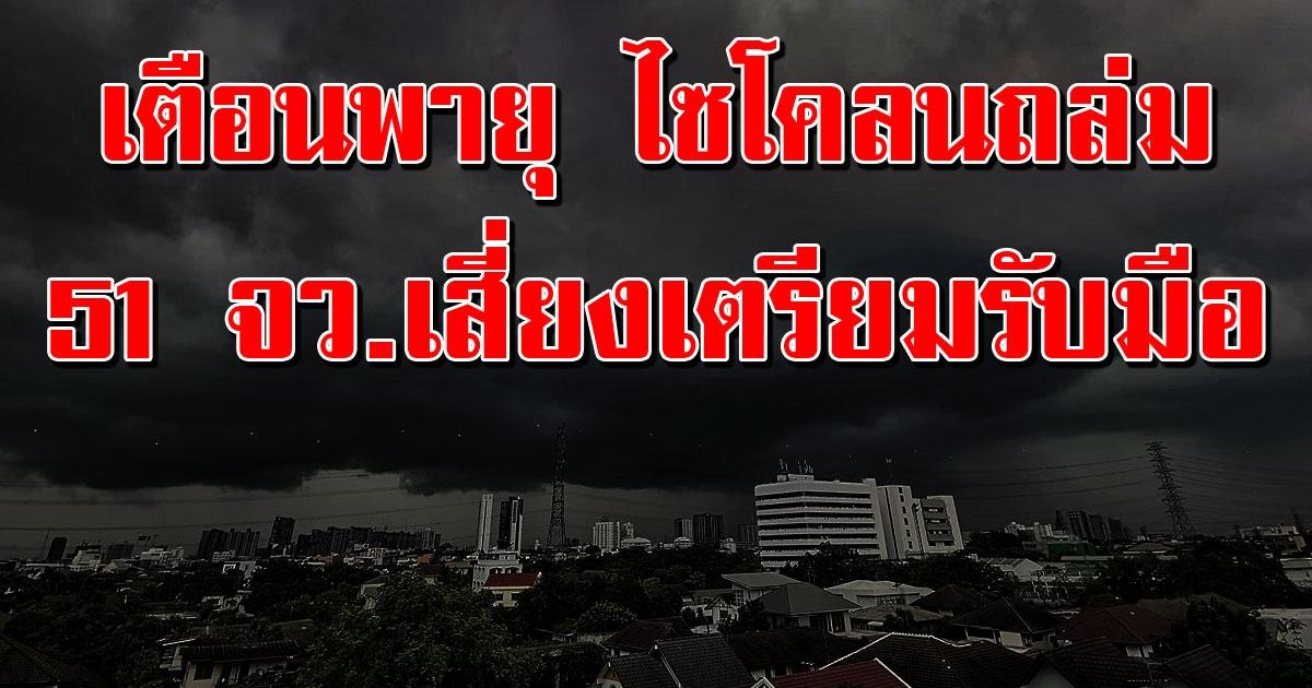หนักแน่ กรมอุตุฯ เตือนพายุไซโคลน อำพัน ฝนซัดถล่มหนัก 51 จังหวัด เตรียมรับมือ