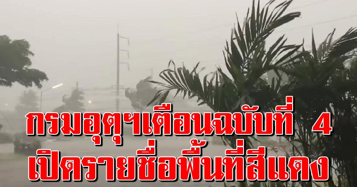 กรมอุตุฯ ประกาศเตือน ฉบับที่ 4 พายุไซโคลน อำพัน ถล่มหนัก
