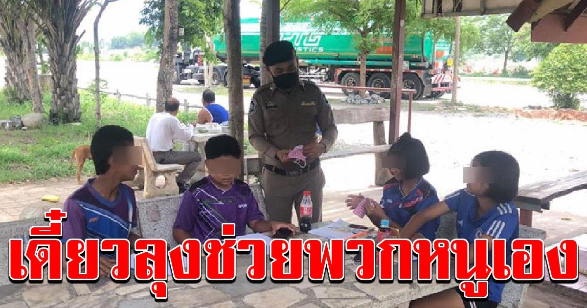 ตำรวจ เห็นเด็ก 4 คนเดินมาหาถึงป้อม มาร้องขอความช่วยเหลือ
