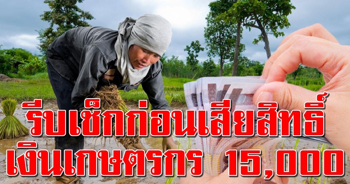 รีบตรวจเลย ลงทะเบียนช่วยเหลือเกษตรกร ได้รับสิทธิ์ แต่บัญชี ธนาคารหมดอายุ