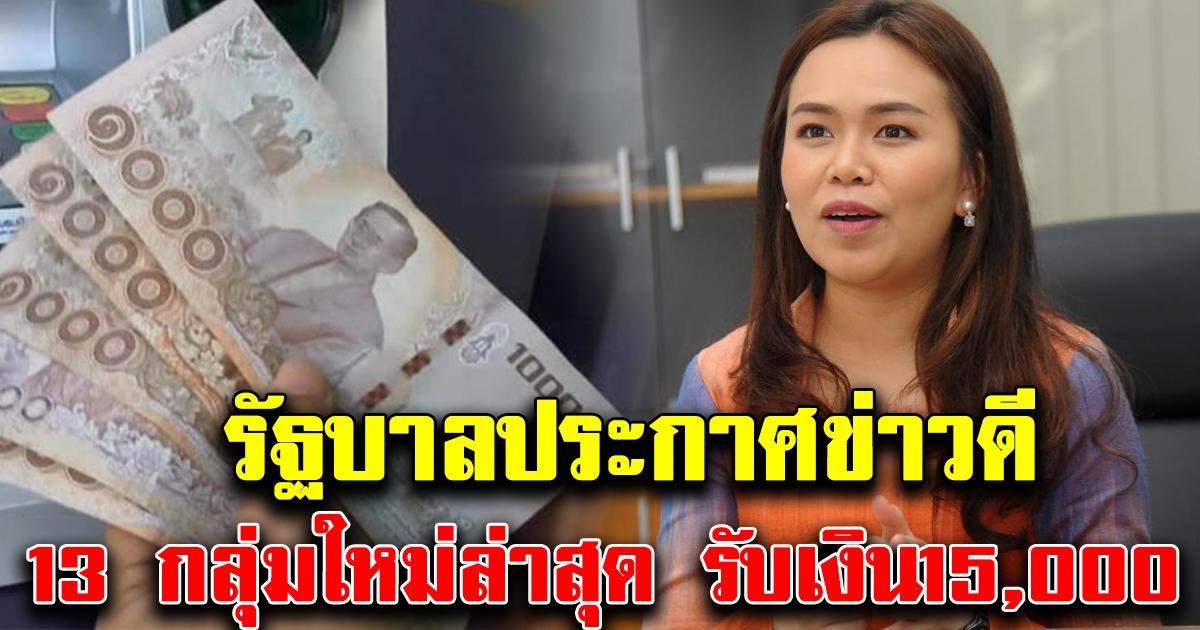 รัฐบาล ประกาศ 13 กลุ่มใหม่ล่าสุด เตรียมรับเงิน 15,000