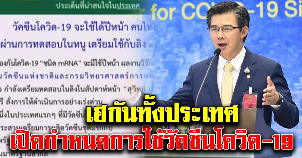 เปิดกำหนดการที่ไทย จะใช้วัคซีนป้องกัน covid-19 เฮกันทั้งประเทศ