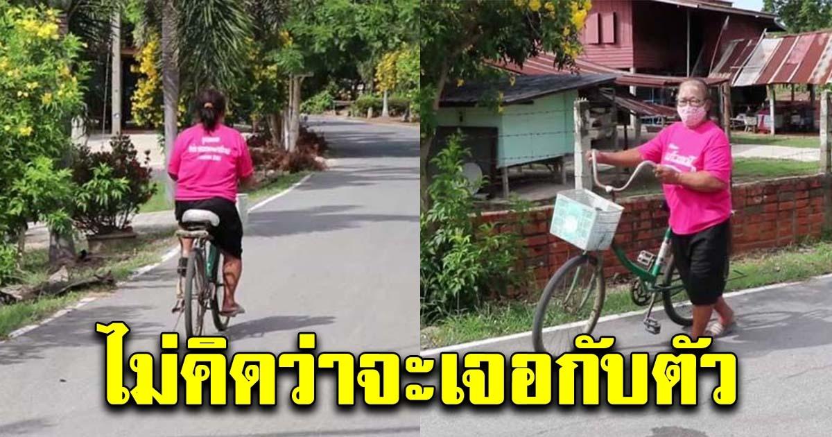 ชาวบ้านเห็นคุณป้า ปั่นจักรยานเข้าไปตามบ้านคน