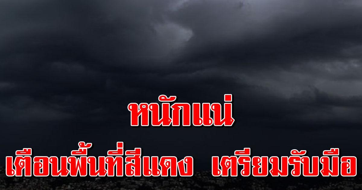 กรมอุตุฯ เตือน 19 จังหวัด ฝนถล่มเสี่ยงหนัก ระวังอันตราย