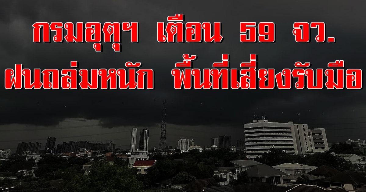 กรมอุตุฯ เตือน 59 จังหวัด ฝนฟ้าคะนอง ระวังอันตราย น้ำท่วมฉับพลัน