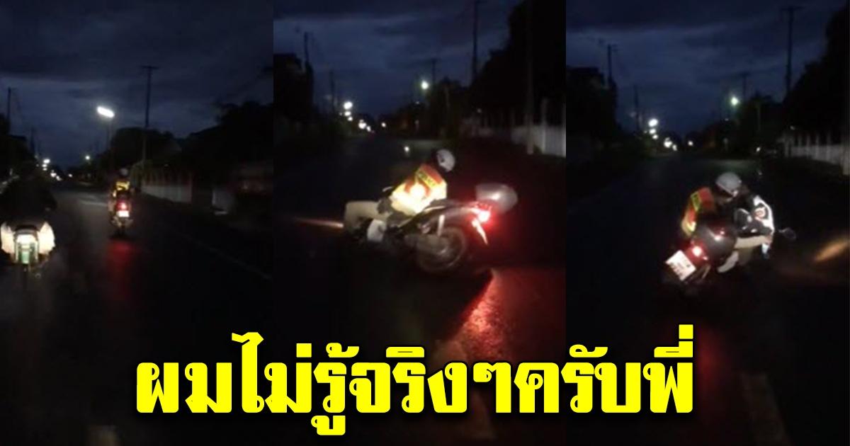 หนุ่มเห็นตำรวจ ขับรถส่ายไปส่ายมา