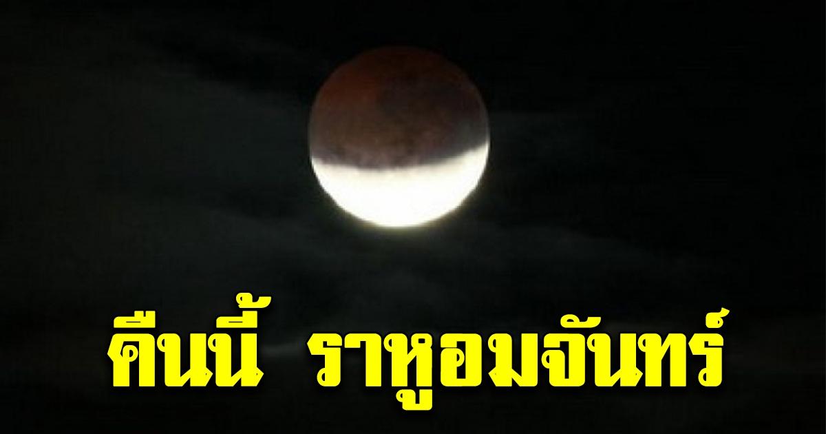 คืนนี้ จะเกิดปรากฏการณ์ราหูอมจันทร์  หรือ วันพระจันทร์สีเลือด