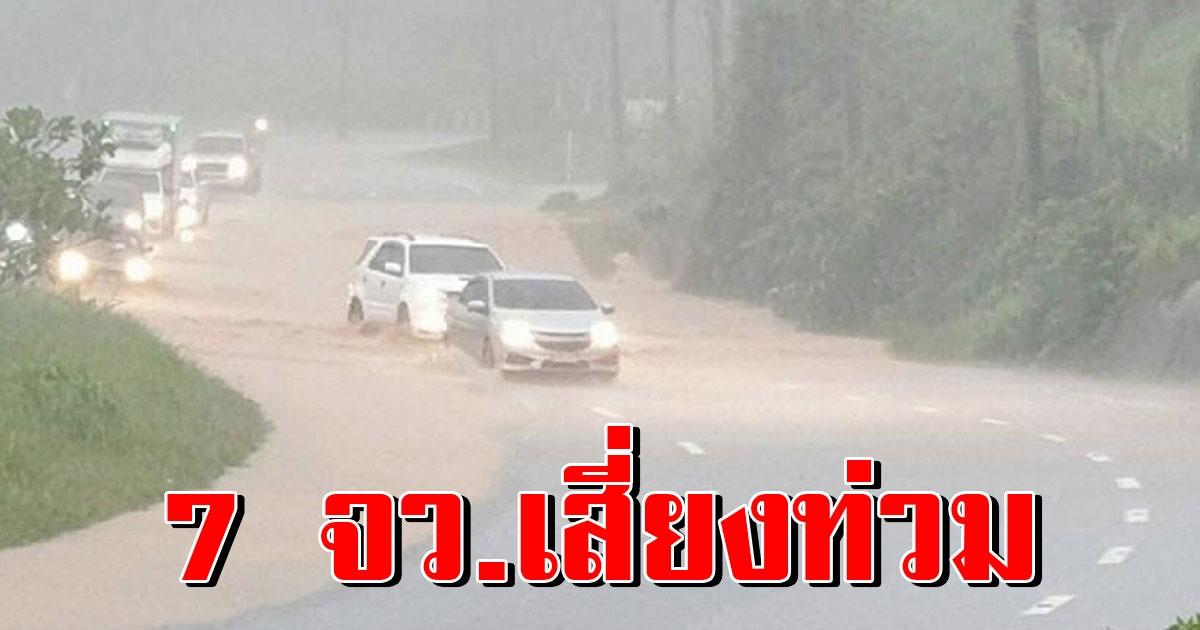 กรมอุตุฯ เตือน 7 จังหวัดเสี่ยง ฝนถล่ม ระวังน้ำท่วมฉับพลัน น้ำป่าไหลหลาก