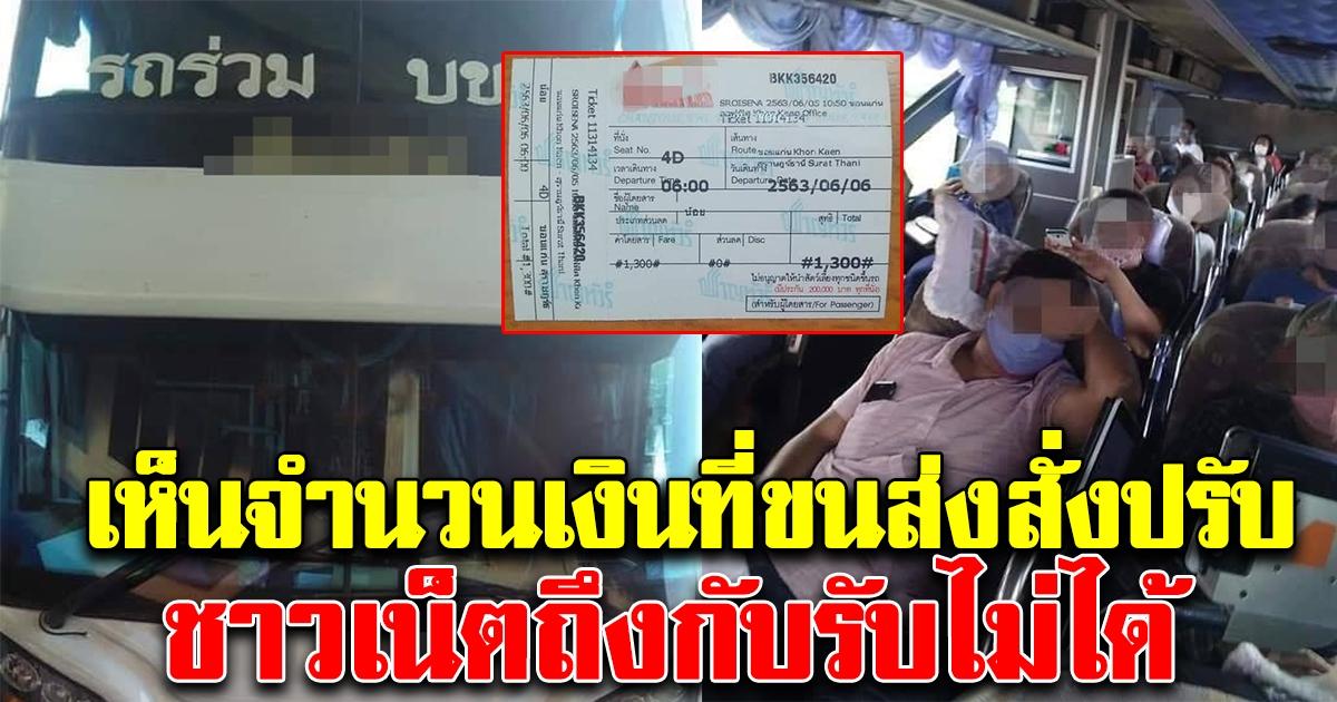 ขนส่งฯไม่รอช้า สั่งลงโทษทันทีรถทัวร์ขายตั๋ว 1,300