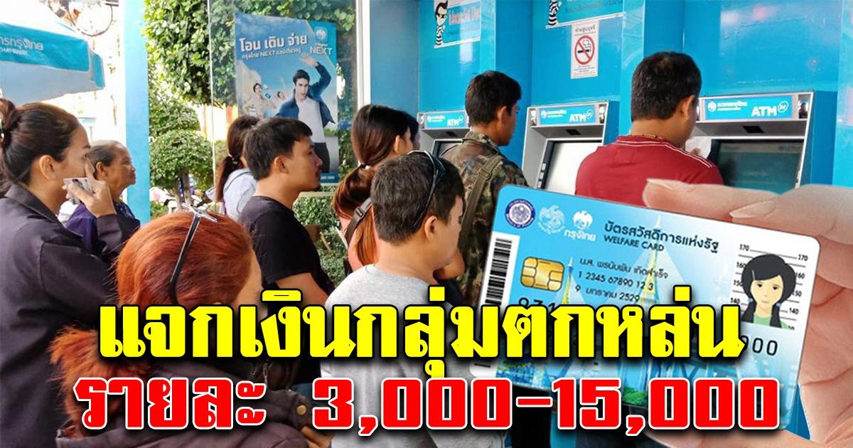 กลุ่มคนมีบัตรสวัสดิการแห่งรัฐ หรือ บัตรคนจน ที่ตกหล่นลุ้นรับเงินรายละ 3,000 - 15,000