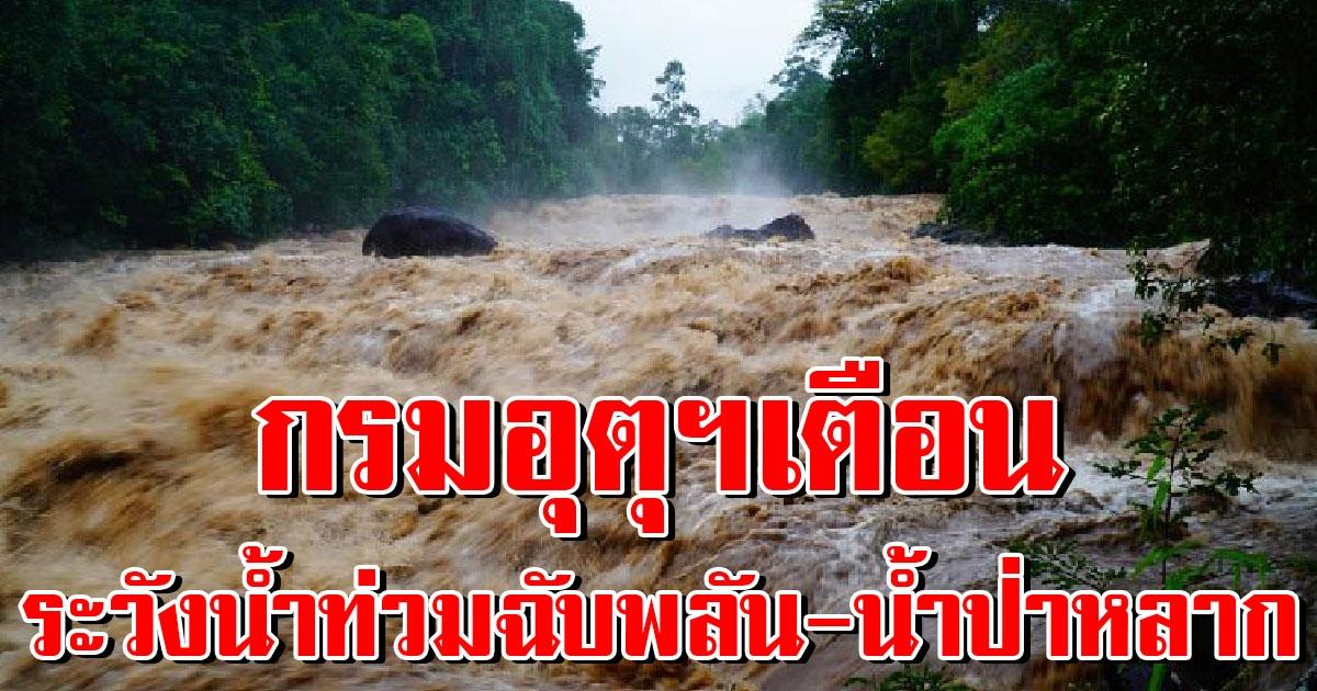 กรมอุตุฯเตือน วันที่ 8-10 ฝนตกหนัก ระวังน้ำท่วมฉับพลัน น้ำป่าไหลหลาก