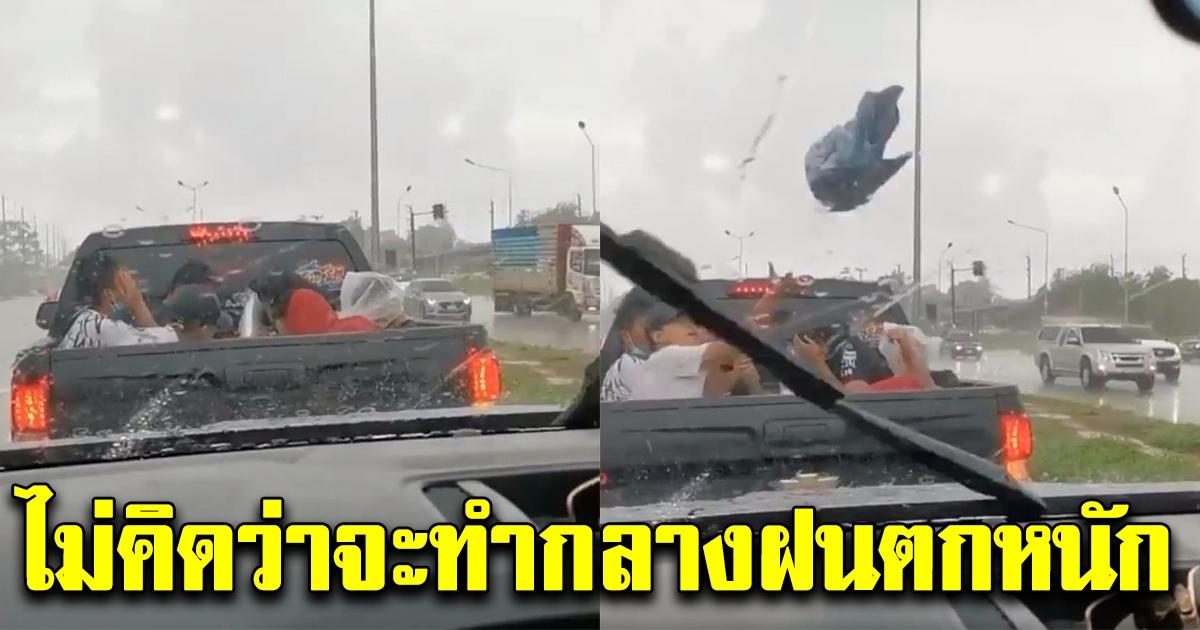 สาวเห็นรถคันหน้า นั่งเต็มกระบะแถมฝนกำลังตกหนัก