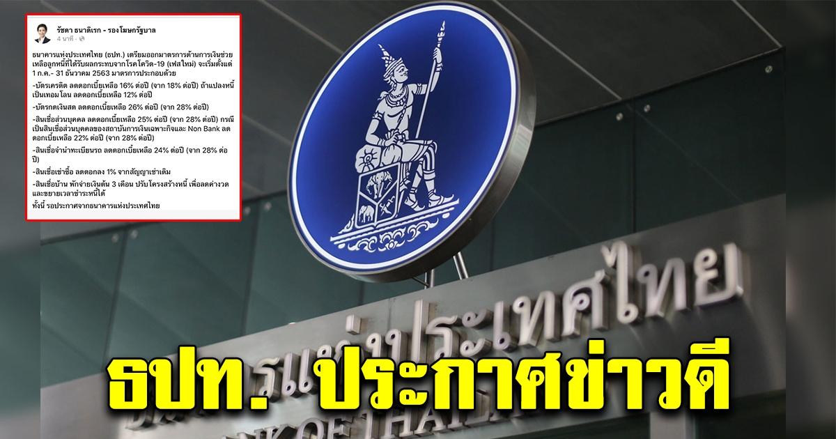 ธนาคารแห่งประเทศไทย ประกาศข่าวดี งานนี้เฮกันสนั่น