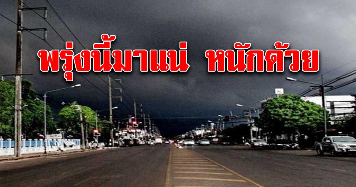 พรุ่งนี้มาแน่ พื้นที่ที่ฝนตกหนักถึงหนักมาก