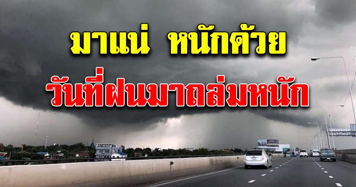 มาแน่หนักด้วย กรมอุตุฯ เตือน วันที่ฝนถล่มหนัก พื้นที่ต่อไปนี้รับมือให้ดี