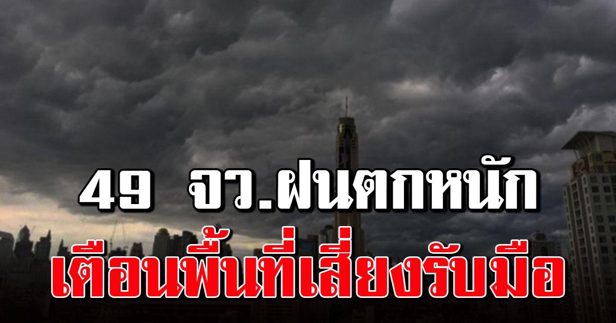 กรุมอุตุฯ เตือน 49 จังหวัด ฝนตกหนัก ระวังน้ำท่วมฉับพลัน