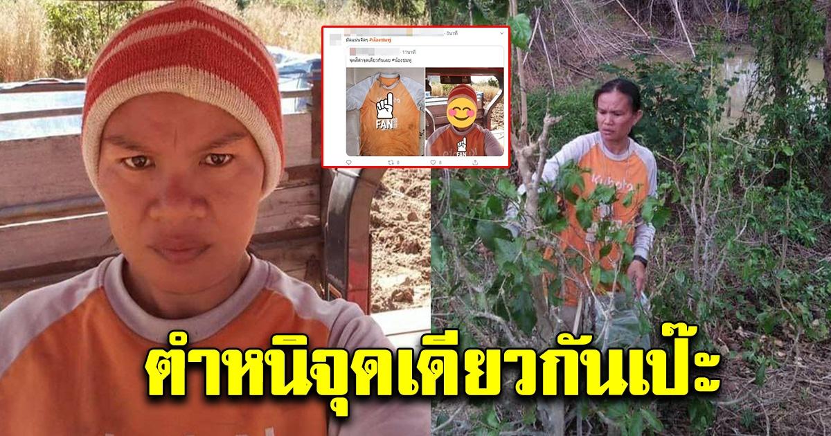 ชาวเน็ตจับผิด เสื้อสีส้มที่ซุกใต้ขอนไม้ ที่ปกคอเสื้อมีตำหนิ จุดเดียว กับเสื้อสีส้มที่แม่เคยใส่