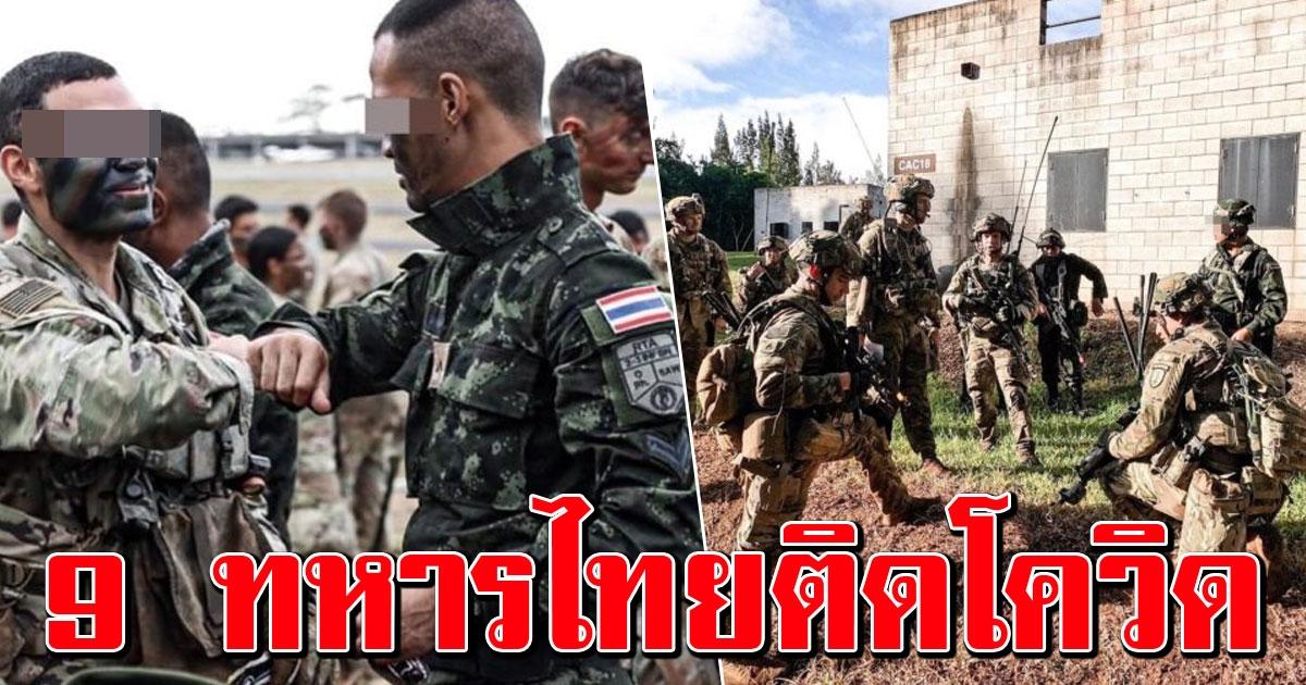 ทหารไทย 9 นายติดโควิดจากฮาวาย สั่งกักตัวอีก 151 นาย