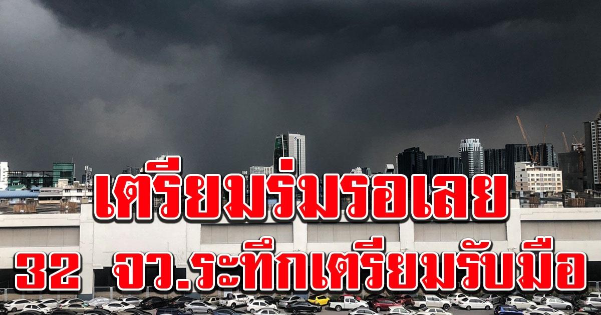 มาหนักแน่ กรมอุตุฯ เตือน 32 จังหวัด ฝนถล่ม ภาคใต้หนัก กทม.ไม่รอด