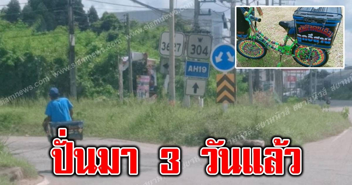 ไม่มีงานไม่มีเงิน หนุ่มใหญ่ปั่นจักรยานจากสระบุรีกลับบุรีรัมย์