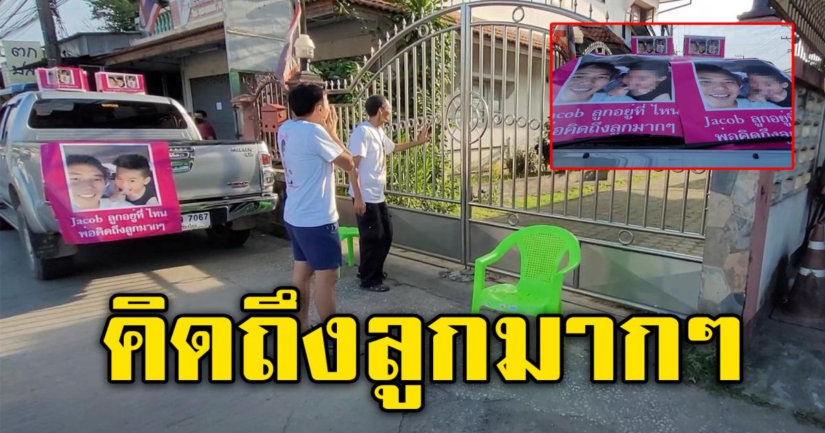 หนุ่มจีน วอนสาวไทย ขอพบบุตรชาย หลังพาหนีออกจากบ้าน