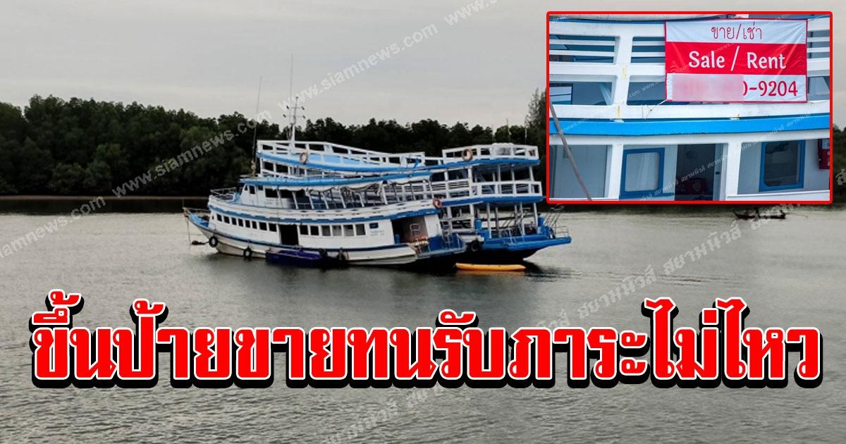 สาวเจ้าของเรือทัวร์เกาะพีพี ทนรับภาระไม่ไหว ขึ้นป้ายขาย
