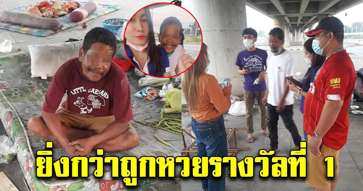 สาวเจอชายเร่ร่อน นอนอยู่ใต้สะพานมาเป็นปี