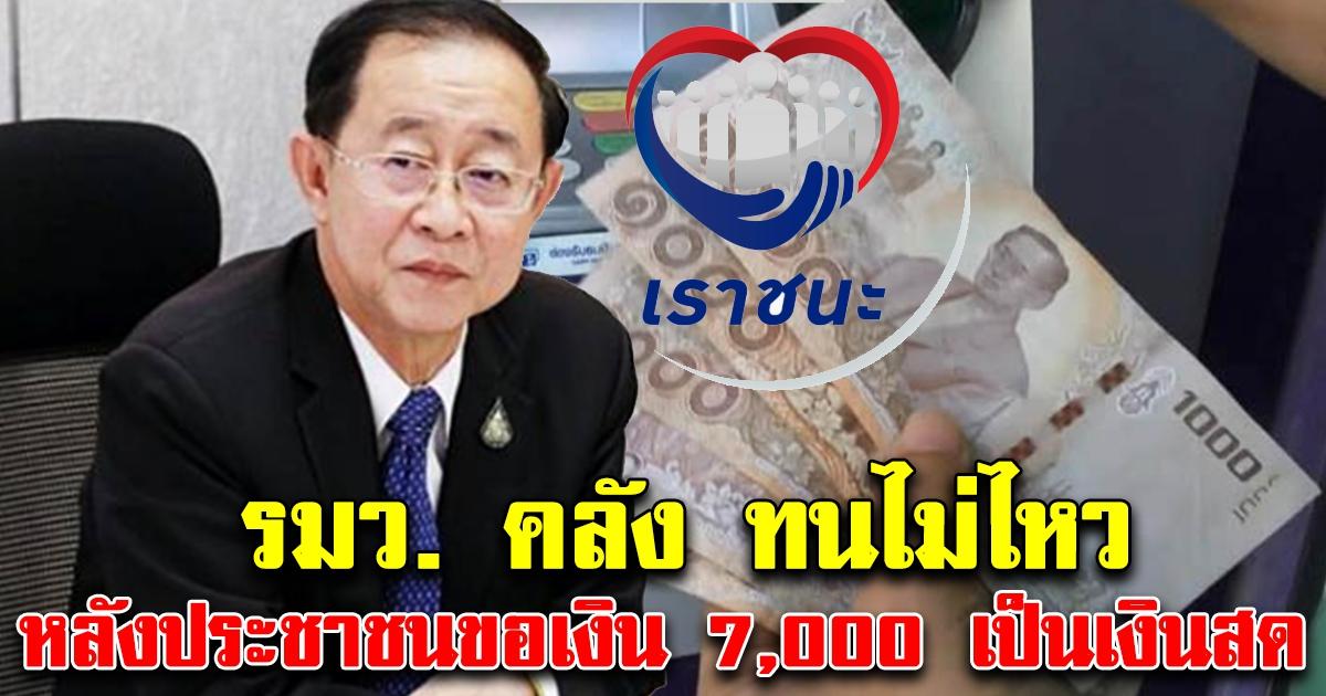 รมว. คลัง ทนไม่ไหว หลังประชาชนขอ 7,000 เป็นเงินสด