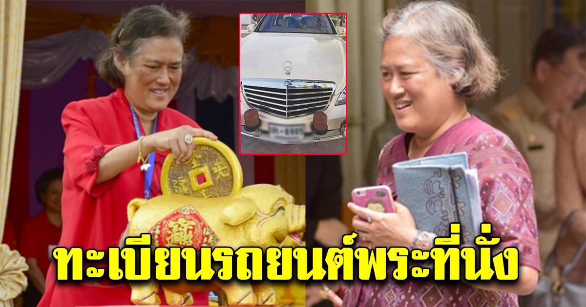 รถยนต์พระที่นั่ง สมเด็จพระเทพรัตนราชสุดาฯ