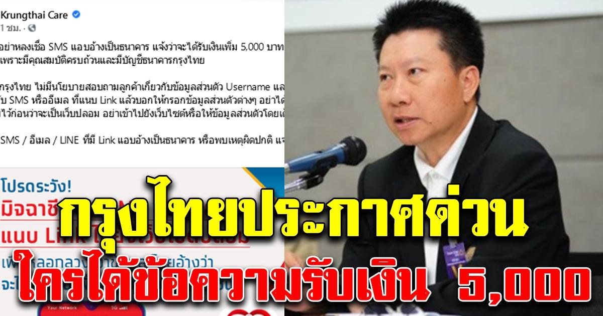 ด่วน กรุงไทยประกาศ ถ้าได้รับข้อความได้เงิน 5,000